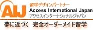 株式会社AIJ アクセスインターナショナル