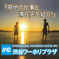 IIC 渋谷ワーホリプラザ