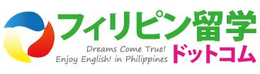 フィリピン留学ドットコム