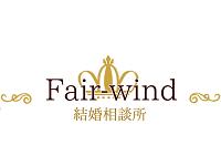 会員制結婚相談所 Fair-wind~フェアウインド