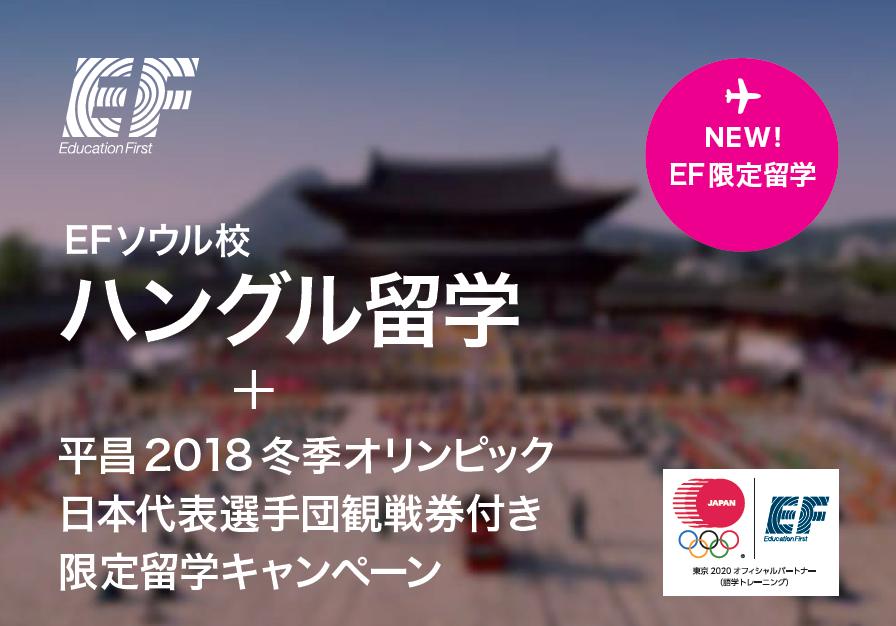 韓国留学で語学力を磨きながら、平昌2018 冬季オリンピックも楽しめる!