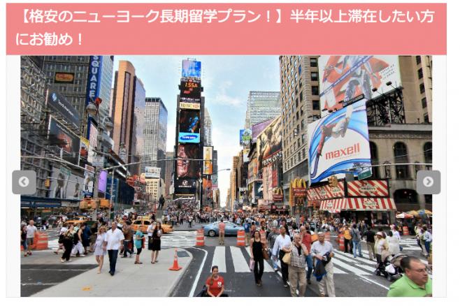 【格安のニューヨーク長期留学プラン!】半年以上滞在したい方にお勧め!