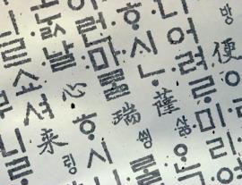 【体験談】ハングル文字って面白い!韓国語と英語を同時に学べた語学留学