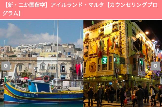 地中海のマルタと伝統のアイルランドを満喫!費用も抑えてヨーロッパ留学!!