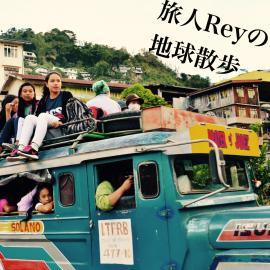 【旅人Reyの地球散歩Vol.1】フィリピン人の暮らしを覗いてみたよ♪