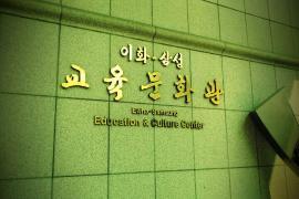 【体験談】韓国のイデ(梨花女子大)語学堂に語学留学!授業の様子やお家探しの方法をお伝えします♪