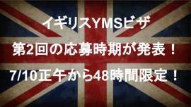 イギリスのワーキングホリデー(YMS)ビザ、第2回抽選は7月10日(月)に応募スタート!【ワーホリ協定国ニュース】
