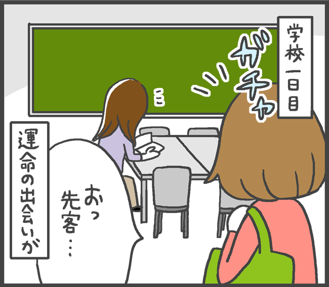 Webマンガ「初海外を女ひとり旅してみたら」第5弾!語学学校で運命的な出会いを果たしたお話♡