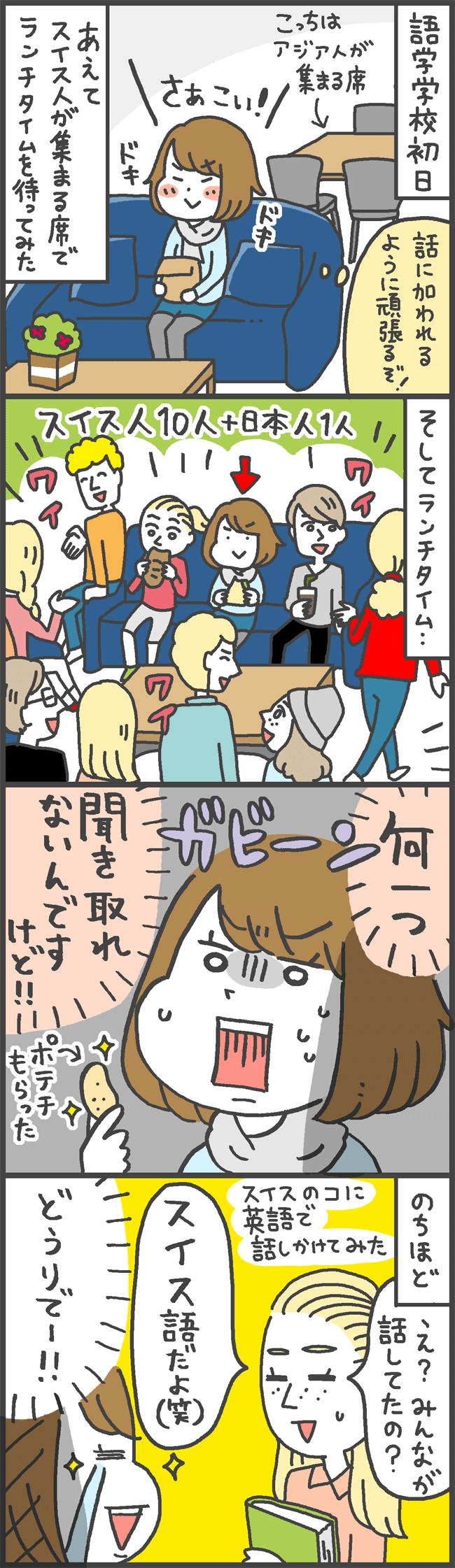 みさPさん・あきばさんのWebマンガ第2回
