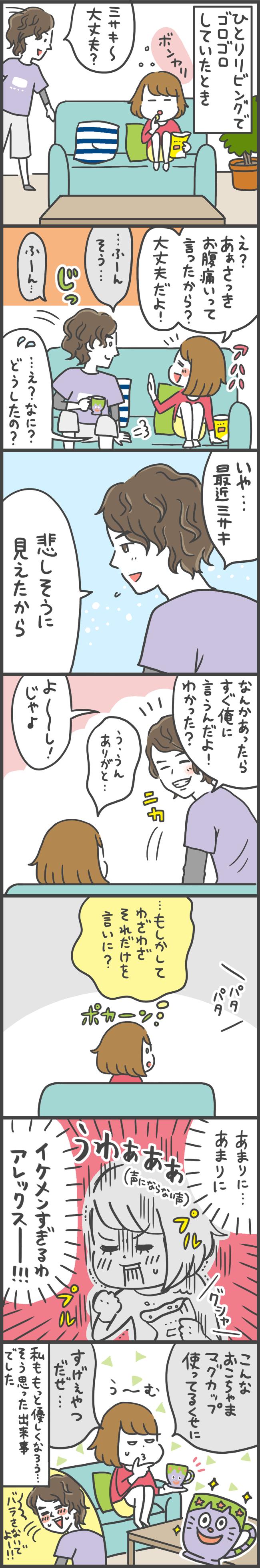 みさPさん・あきばさんのWebマンガ第14回