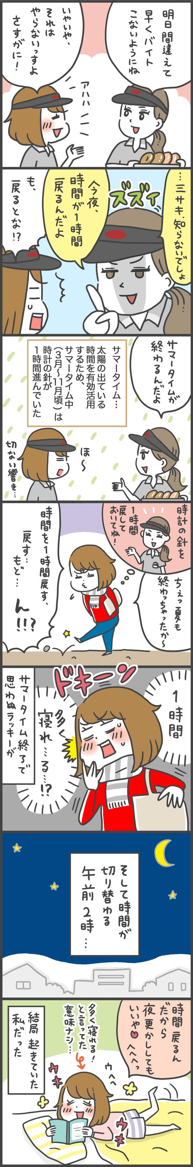 みさPさん・あきばさんのWebマンガ第15回
