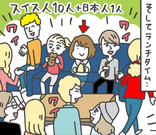 Webマンガ「初海外を女ひとり旅してみたら」第2弾!語学学校初日にあわあわした話