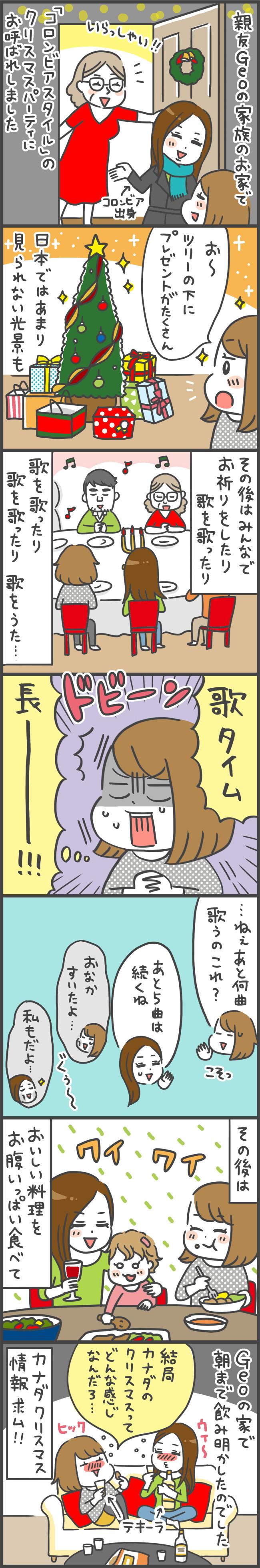 みさPさん・あきばさんのWebマンガ第16回