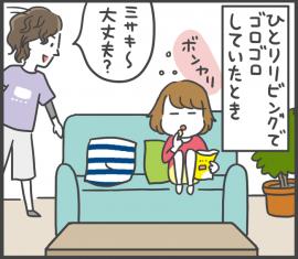 Webマンガ「初海外を女ひとり旅してみたら」第14弾!人生初のホームシック編