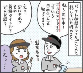 カナダ編第11弾!Webマンガ「初海外を女ひとり旅してみたら」まさかのニセ日本人疑惑を受けたお話