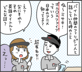 Webマンガ「初海外を女ひとり旅してみたら」第11弾!まさかのニセ日本人疑惑を受けたお話