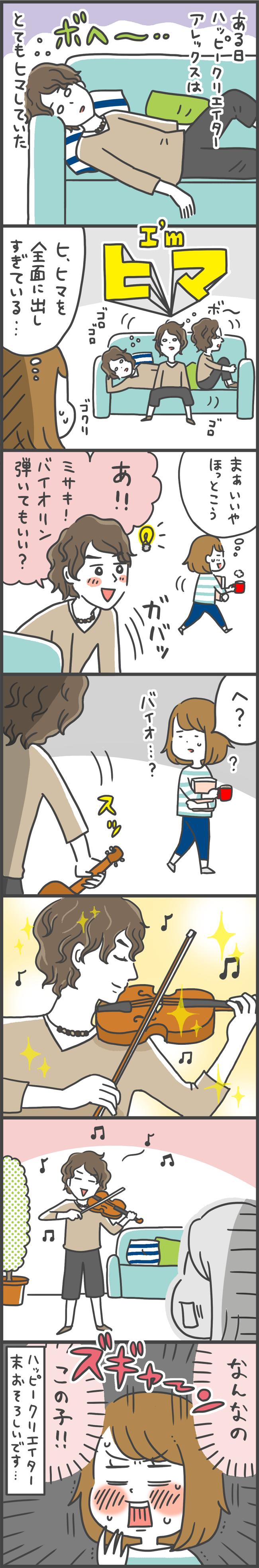 みさPさん・あきばさんのWebマンガ第13回