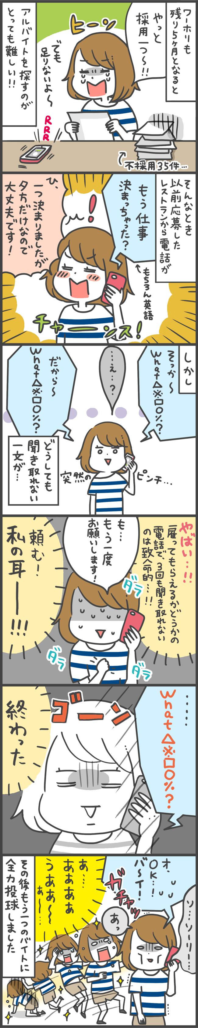みさPさん・あきばさんのWebマンガ第7回