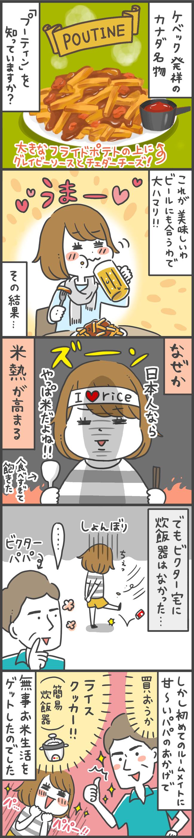 みさPさん・あきばさんのWebマンガ第6回