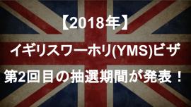 2018年度イギリスワーキングホリデー(YMS)ビザ、第2回目の抽選は7月23日(月)から!【ワーホリ協定国ニュース】