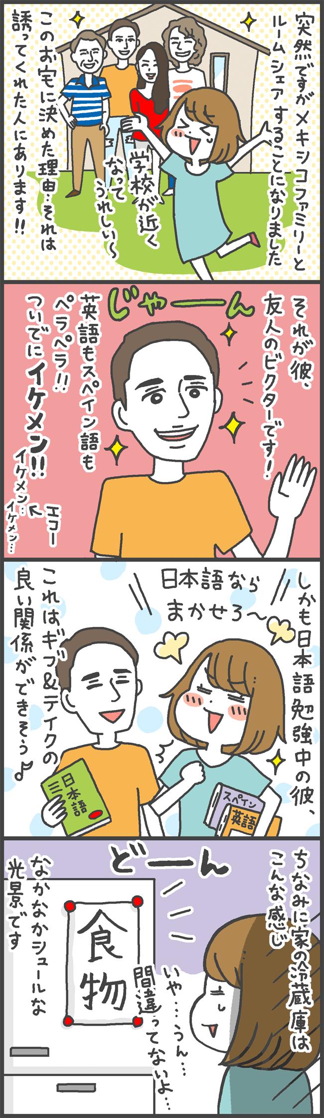 みさPさん・あきばさんのWebマンガ第3回