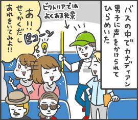 Webマンガ「初海外を女ひとり旅してみたら」第4弾!バスの中でカナディアンの男の子たちと触れ合った話
